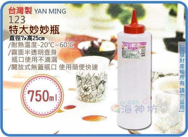 海神坊=台灣製 YAN MING 123 特大妙妙瓶 圓形醬醋瓶 奇異瓶 醬油瓶 醬料罐 調味瓶 750ml 48入免運