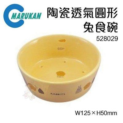 48小時出貨*WANG*MARUKAN《陶瓷透氣圓形兔食碗 528029》不必要的水分可通過排水孔漏出