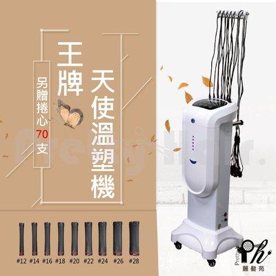 【麗髮苑】王牌天使溫塑機+40捲心 專業沙龍設計師愛用 質感品質佳 創造舒適美髮空間 立式 掛式 蒸氣