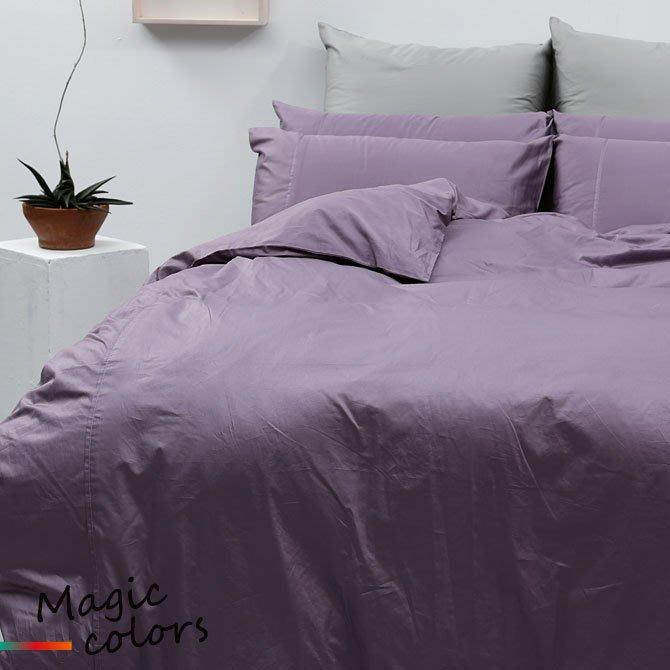 《60支紗》雙人床包/被套/枕套/4件式【紫色】Magic colors 100%精梳棉-麗塔寢飾-