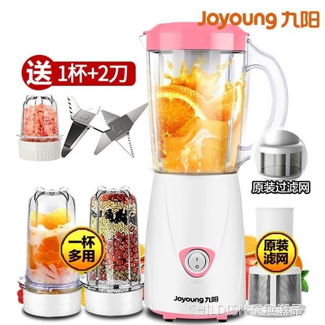 榨汁機家用水果小型全自動果蔬多功能炸果汁料理攪拌機榨汁杯 220v