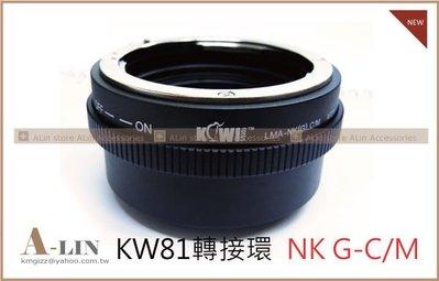 《阿玲》KW81  Nikon G 轉 EOS M 轉接環  AI AIS D鏡 G鏡 鏡頭 轉 CANON EOS M