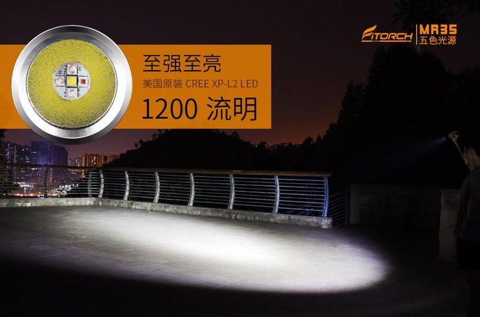 【angel 精品館 】FITORCH MR35 1200流明可充電五光源_紅,綠,藍,紫,白_手電筒 / 送柔光罩