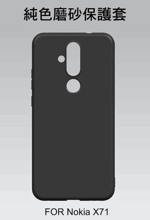 *Phone寶*Nokia X71 矽膠磨砂全包軟套 超薄 TPU 手機殼 保護套 吊飾孔