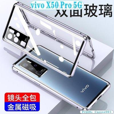 長青vivox50pro手機殼vivox50保護套vivo x50 x50pro x50pro+透明雙面玻璃鏡頭全包防摔