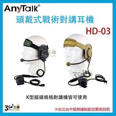 【3C王國】AnyTalk 頭戴式戰術對講耳機 無線對講機專用 耳機麥克風 耳麥 K型耳機插孔對講機適用 HD03