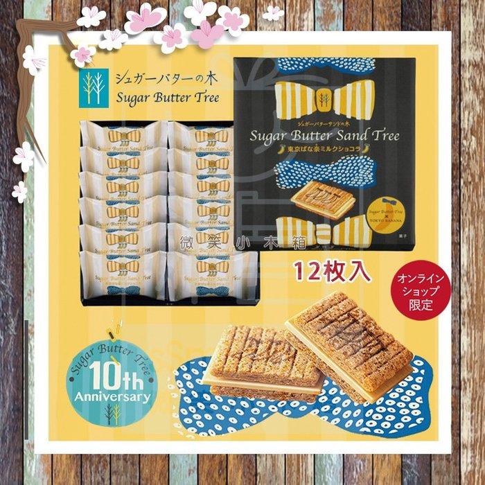 微笑小木箱『區域限定』Tokyo Banana x Sugar Butter Tree 糖霜奶油夾心 東京芭奈奈 12入
