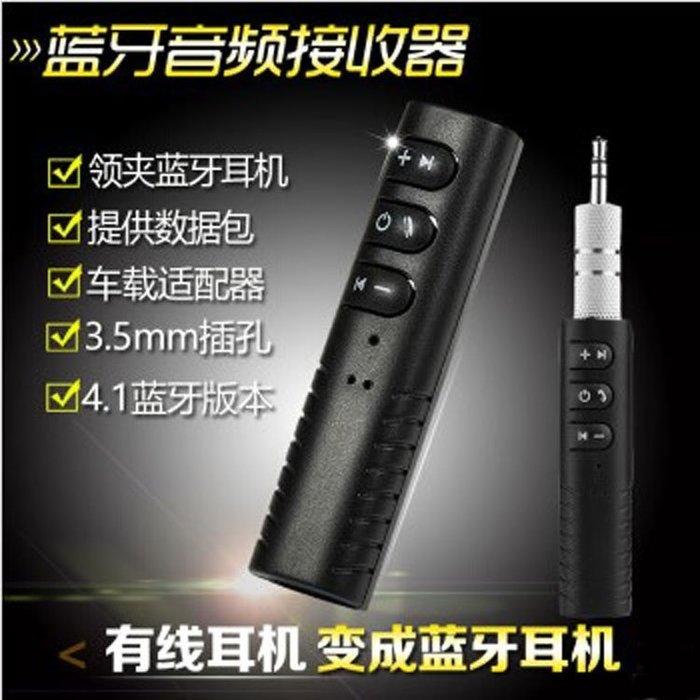 3.5aux音響無線車載藍芽接收器4.1音頻高保真無損領夾運動耳機