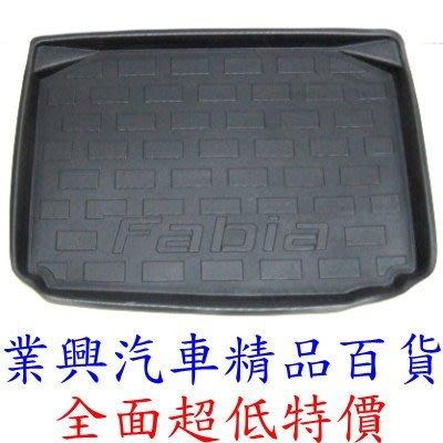 SKODA→FABIA(2010~最新款)後車箱防水托盤(黑色)(台灣製造)(WQSKO-05)【業興汽車精品百貨】
