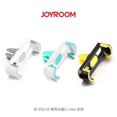 *PHONE寶*JOYROOM JR-ZS110 車用出風口 mini 支架 360度旋轉 車用支架 出風口支架