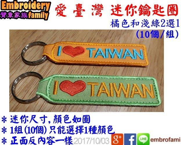 ※臂章家族※愛台灣TAIWAN 鑰匙圈吊牌出國旅遊比賽洽公可用行李吊牌背包吊飾學生背包配件出國配件贈品禮品(10個/組)