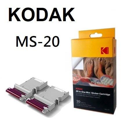((名揚數位)) KODAK 柯達 2x3 相片紙 (拍立得、信用卡大小)一體式墨盒*20張(MS-20)PM-220