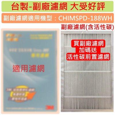 送前置濾網  副廠濾網  適用 3M CHIMSPD-188 Slimax 空氣清淨機專用濾網(含活性碳) HEPA等級