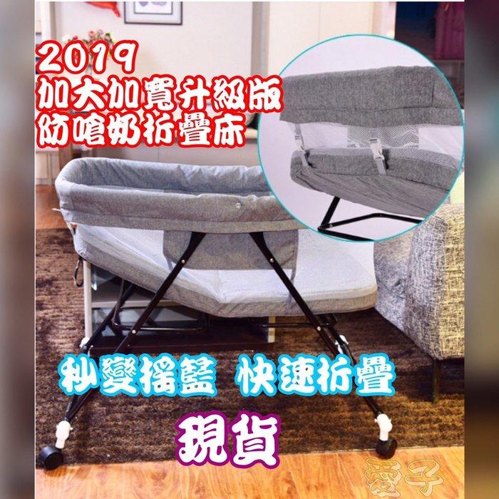 愛兒 加大加寬升級版便攜式嬰兒床+搖籃兩用 嬰兒床  一秒折疊  可拆洗 嬰兒搖籃 搖床 嬰兒床 安撫搖床 可推可躺