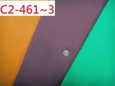 (特價10呎100元)布料 全網路最便宜~ 拼布 零碼布【CANDY的家2館】C2-461~3 春夏素面針織上衣洋裝料