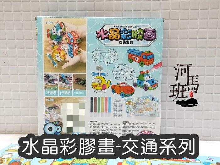 河馬班玩具-DIY-3D立體水晶膠畫-恐龍/交通/甜品-美勞活動水晶彩膠畫