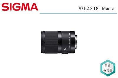 《視冠 高雄》免運 SIGMA 70 mm F 2.8 DG Macro 定焦 鏡頭 單眼 相機 國旅卡 公司貨