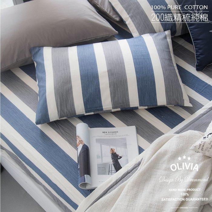 【OLIVIA 】DR610 蓋歐卡 美式信封式枕套【兩入】 都會簡約 100%200織精梳棉 台灣製