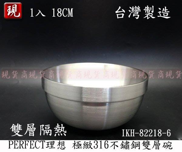 【現貨商】理想PERFECT 1入極緻316不鏽鋼雙層碗18公分 SGS 不燙手 台灣製 IKH-82218-6