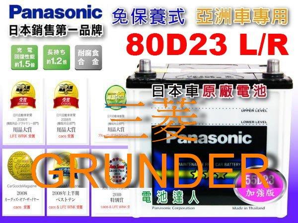 【鋐瑞電池】國際牌 (80D23R) MITSUBISHI 三菱 GRUNDER 2.4 可 外出安裝 汽車電瓶