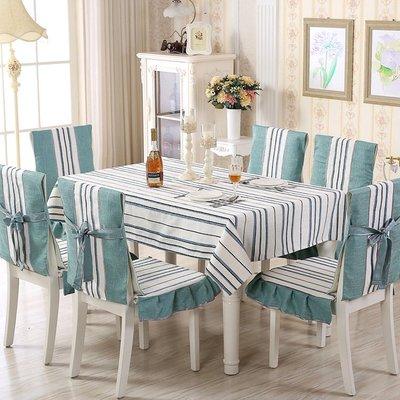 純色餐桌布藝桌椅套現代簡約椅子套裝 LQ3342