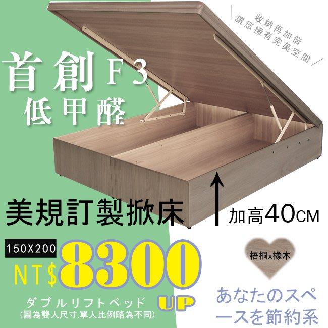 HOME MALL和懋~梧桐色40公分F3低甲醛掀床架/美規席夢思/IKEA床墊150X200公分專用雙人掀床$8300
