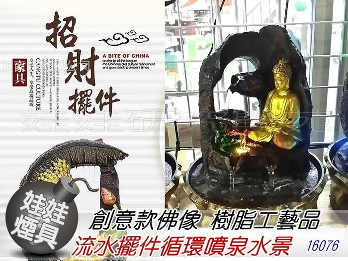 ㊣娃娃研究學苑㊣ 中式招財藝品 創意款佛像樹脂工藝流水擺件 循環噴泉水景16071(TOK0381-1)