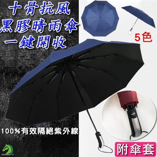 現貨附發票 黑膠十骨自動傘♞台灣快速出貨♞抗強風自動摺疊雨傘抗UV自動傘一鍵開雙人傘自動折疊傘遮陽傘防風傘晴雨傘