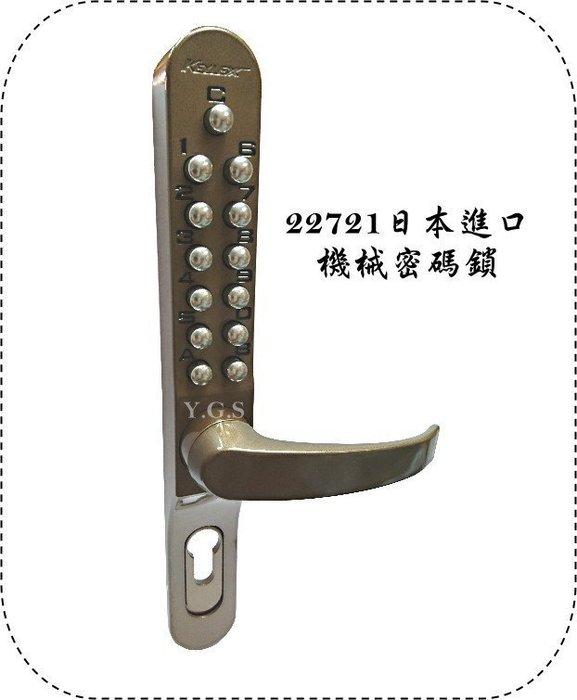 Y.G.S~鎖系列~22721日本進口機械密碼鎖 關上即上鎖(歐規-配戴鑰匙型自動鎖) (含稅)