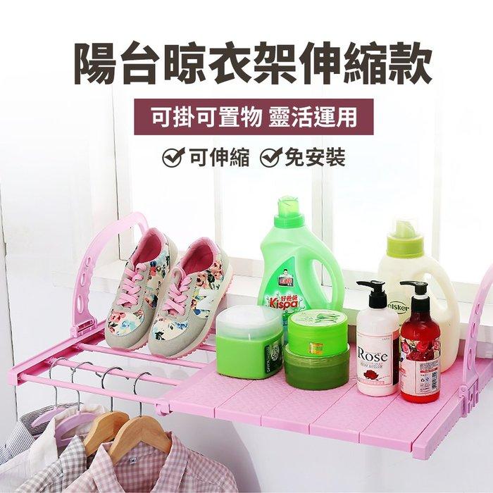 [tidy house](白色小款)可伸縮陽台晾衣架 曬鞋架 陽台晾衣置物架 曬衣架