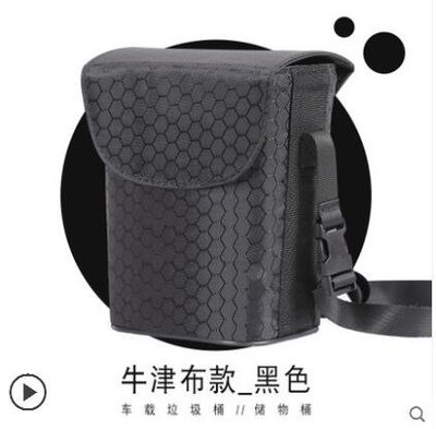 【起點3C】汽車用品車載多功能垃圾桶創意懸掛垃圾袋車用收納箱車內置物盒-免運費