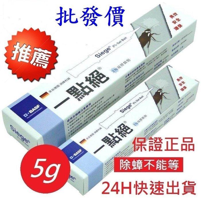 【行家購物】一點絕蟑螂藥 5g 夏季促銷 保證公司貨,歡迎直接下標另售螞蟻絕螞蟻藥