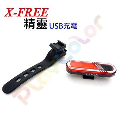 【X-FREE 精靈 紅光 警示燈】USB充電 爆閃警示燈 尾燈 後燈 騎行燈夜騎 LED 車燈 玩色單車