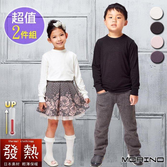 【MORINO摩力諾】兒童發熱衣 長袖T恤 圓領衫(超值2件組)免運