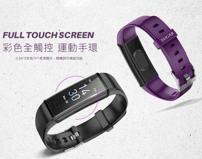 ☆林sir三多☆ 全新未拆 SUGAR 糖果 智能運動手環 AC-SB01 紫色 黑色 智慧手錶 可搭配門號 可舊機折抵