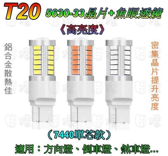 《日樣》T20(單芯7440) 5630/5730 33晶燈芯 高亮魚眼透鏡 恆電流無極性耐用佳 LED方向燈 倒車燈