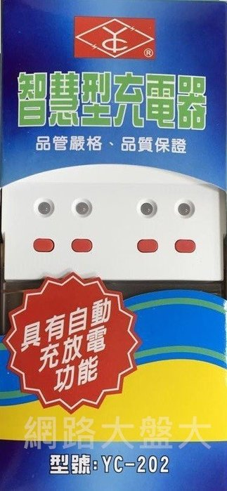 #網路大盤大#智慧型充電器YC-202 鎳氫鑷鎘充電電池 可充1號.2號.3號.4號電池 世界各國電壓適用$450