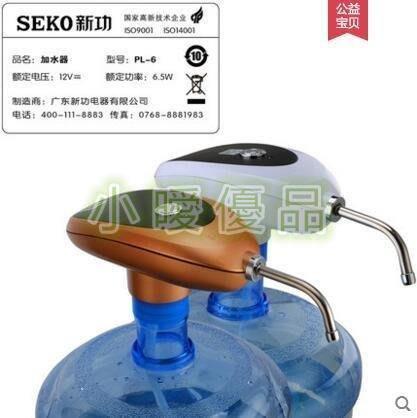 【小曖優品】新功PL-6電動桶裝水抽水器純凈水桶壓水器自動上水器飲水機吸水器XA6.97