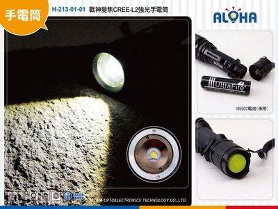LED手電筒批發【H-213-01-01 】戰神變焦CREE-L2強光手電筒 可調焦 露營/維修/停電/保全/巡邏/