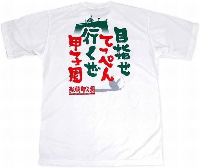 貳拾肆棒球--日本帶回! Mizuno熱闘甲子園系列排汗衫--目標甲子園