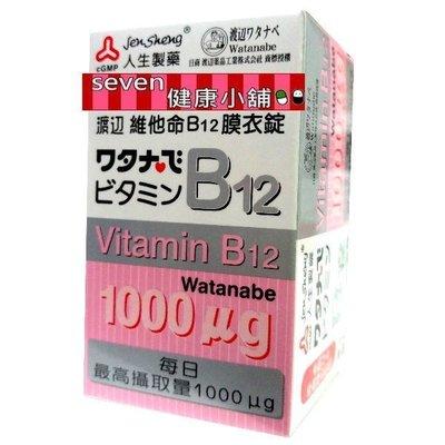 【seven健康小舖】<日本 人生製藥> 【渡邊 維他命B12膜衣錠(60錠/瓶)】 水溶性維他命