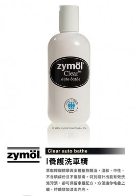 『zymöl授權店家』養護洗車精 zymol Clear auto bathe C8小舖