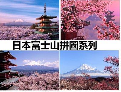 福福百貨~日本富士山成人1000片木質...