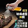 【99網購】現貨 # 玻璃噴霧油瓶100ML/ 氣炸鍋...