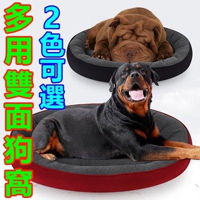 新款衛衣料狗窩【2色可選】多用雙面狗窩 大號75x55x15cm 寵物窩 流行INS風 小型中型犬狗窩可參考《番屋》