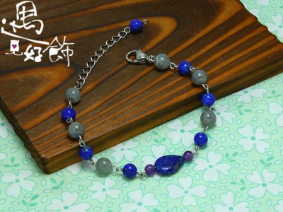 天然Lapis Lazuli青金石水滴紫水晶拉長石Labradorite手環不鏽鋼手鍊【 遇見好飾 】