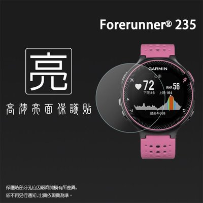 亮面螢幕保護貼 GARMIN Forerunner® 235 GPS腕式心率跑錶【一組三入】軟性 亮貼 亮面貼 保護膜