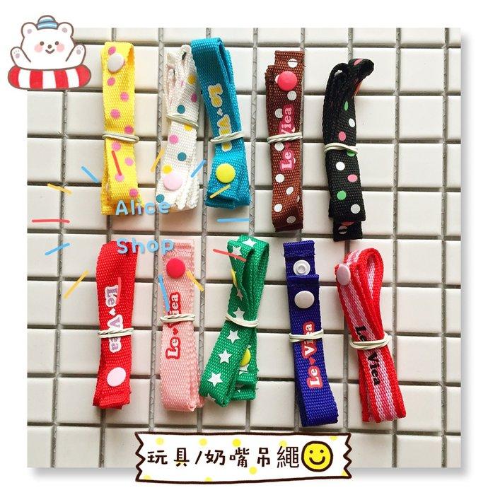 Alice Shop 【現貨】日本大牌LA VIE 嬰兒固定便攜帶系繩 安全座椅推車玩具綁帶掛帶奶嘴鏈