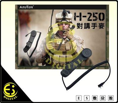 ES數位 AnyTalk H250 H...
