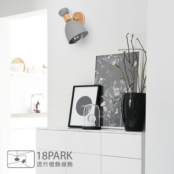 【 18PARK 】趣味清秀 Wood creator [ 木節趣壁燈 ]